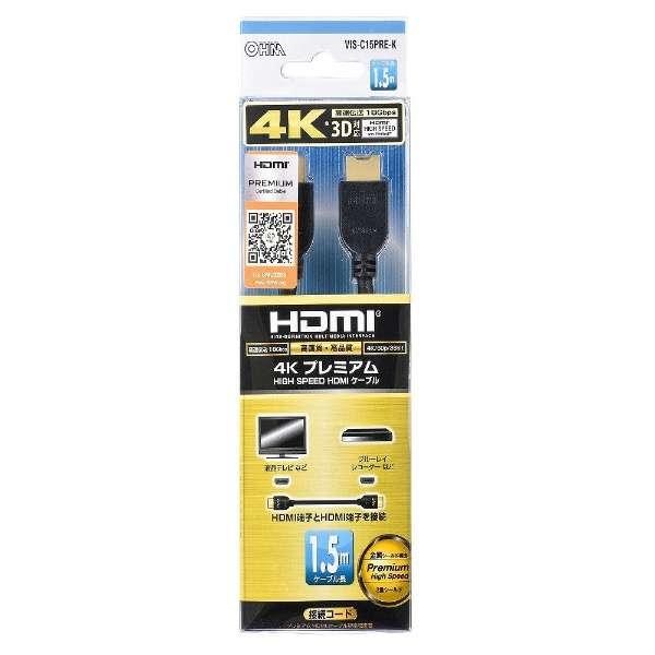VIS-C15PRE-K HDMIケーブル [1.5m /HDMI⇔HDMI /イーサネット対応]