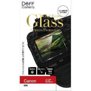 デジタルカメラ用 液晶保護ガラスフィルム DPG-BC1CA04 Canon 80D 対応