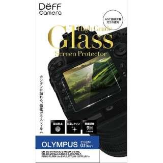 デジタルカメラ用 液晶保護ガラスフィルム DPG-BC1OL01 OLYMPUS OM-DE-M1 Mark II、 E-M1、OM-D E-M5、OM-D E-M5 Mk.II、OM-D E-M10、PEN-F、PEN E-P5、PEN Lite E-PL7、STYLUS 1、STYLUS 1s 対応