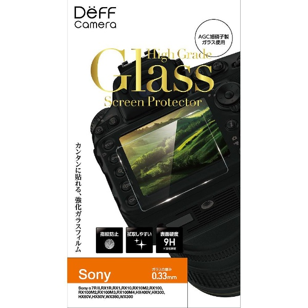 デジタルカメラ用 液晶保護ガラスフィルム DPG-BC1SN01 Sony Sonyα7R II、RX1R、RX1、RX10、RX10M2、RX100、RX100M2、RX100M3、RX100M4、HX400V、HX300、HX60V、HX50V、WX3