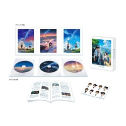 """""""Your name."""" Class three pieces of Blu-ray special editions [Blu-ray Software]"""