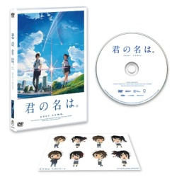 """""""Your name."""" DVD standard edition [DVD]"""
