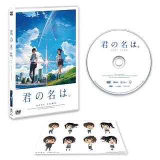 「君の名は。」 DVD スタンダード・エディション 【DVD】
