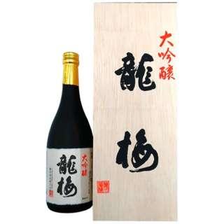 龍梅 大吟醸 720ml【日本酒・清酒】