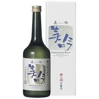 西の関 美吟 吟醸酒 720ml【日本酒・清酒】