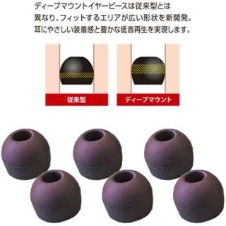 イヤーピース deep mount earpiece 単品(S) HP-DME03K