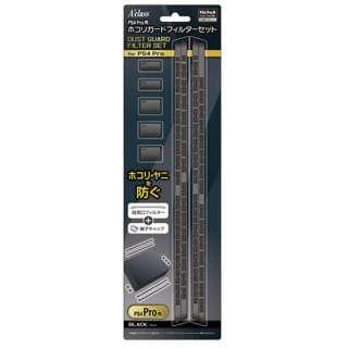 PS4 Pro用ホコリガードフィルターセット ブラック SASP-0398[PS4 Pro(CUH-7000/CUH-7100)]