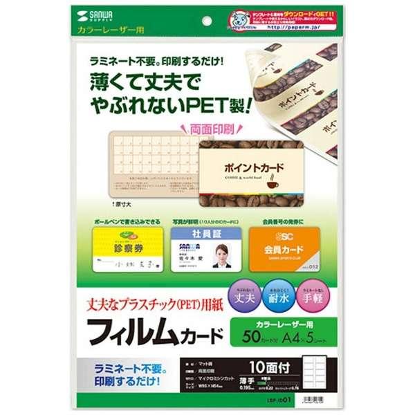 〔レーザー〕 レーザープリンタ用フィルムカード 50枚 (A4サイズ 10面×5シート) LBP-ID01