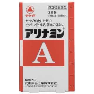 【第3類医薬品】 アリナミンA(3錠×3)