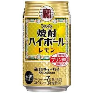 タカラ 焼酎ハイボール レモン 350ml 24本【缶チューハイ】