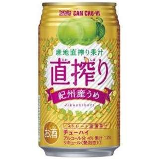 直搾り うめ (350ml/24本)【缶チューハイ】