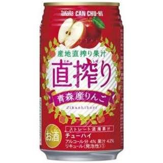 直搾り りんご (350ml/24本)【缶チューハイ】