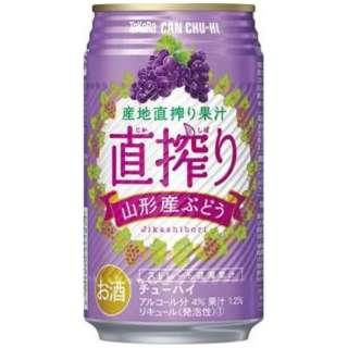 直搾り ぶどう (350ml/24本)【缶チューハイ】