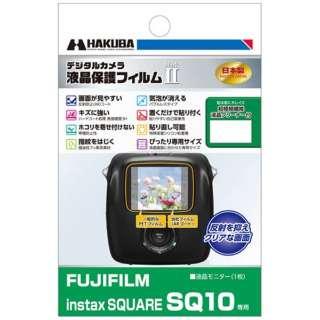 液晶保護フィルム MarkII(富士フイルム instax SQUARE SQ10専用) DGF2-FISQ10
