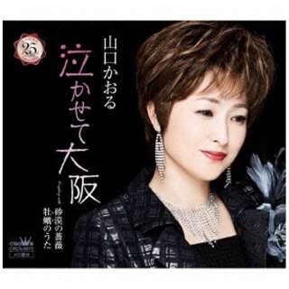 山口かおる/泣かせて大阪/砂漠の薔薇/牡蠣のうた 【CD】