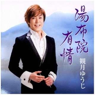 観月ゆうじ/湯布院有情 【CD】