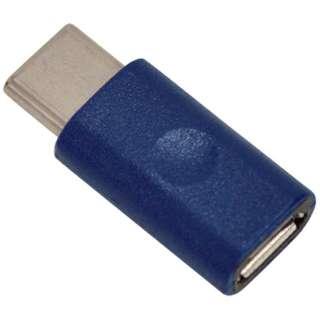 2.0変換アダプタ 充電・転送[メス micro USB→USB TypeC オス] ネイビー RBHE276