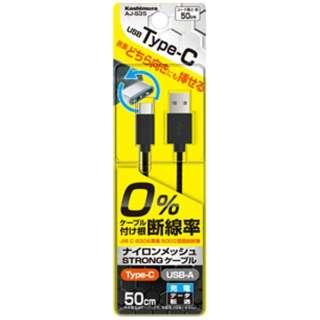[Type-C]ケーブル 充電・転送 0.5m ブラック AJ-535 [0.5m]