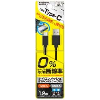 [Type-C]ケーブル 充電・転送 1.2m ブラック AJ-536 [1.2m]