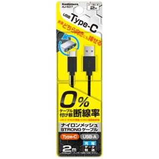 [Type-C]ケーブル 充電・転送 2m ブラック AJ-537 [2.0m]