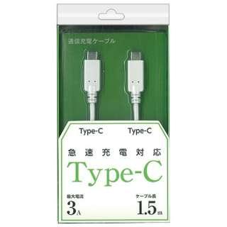 1.5m[USB-C ⇔ USB-C]2.0ケーブル 充電・転送 ホワイト BKS-CD3C150W