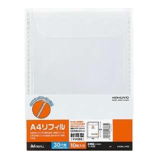 [ファイル] クリヤーブック替紙封筒型 マチ付き (A4 30穴 10枚)ラ-A35