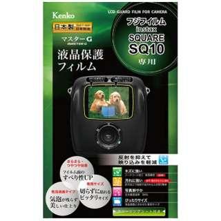 マスターG液晶保護フィルム(富士フイルム instax SQUARE SQ10専専用) KLPMSQ10