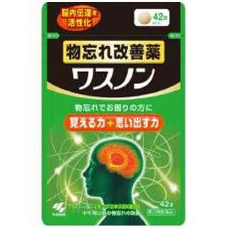 【第3類医薬品】 ワスノン(42錠)