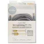 [ライトニング] ケーブル 充電・転送 (3m・スペースグレイ)MFi認証 BM-LN3M/SG [3.0m]