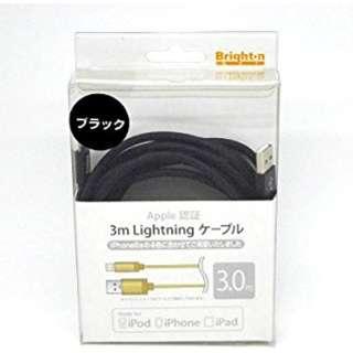 [ライトニング] ケーブル 充電・転送 (3m・ブラック)MFi認証 BM-LN3M/BK [3.0m]