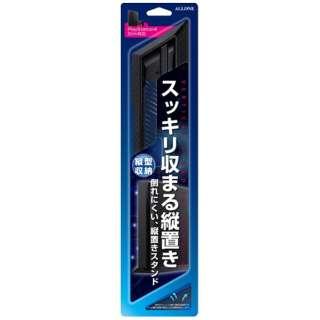 PS4Slim用 バーティカルスタンド ALG-P4STS[PS4(CUH-2000/CUH-2100)]