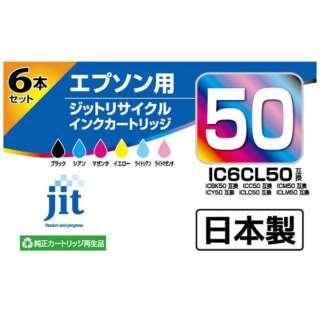 JIT-BE506PZN リサイクルインクカートリッジ 6色パック