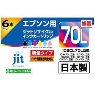 JIT-BE70L6P エプソン EPSON:IC6CL70L(増量)(6色パック)対応 ジット リサイクルインクカートリッジ 目印:さくらんぼ JIT-BE70L6P 6色パック