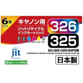 JIT-BC3253266P キヤノン Canon:BCI-326+325/6MP 6色マルチパック対応 ジット リサイクルインク カートリッジ JIT-BC3253266P 6色マルチパック