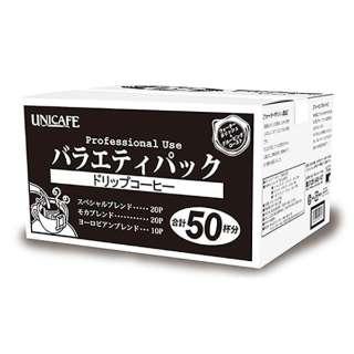プロフェッショナルユース バラエティパック (8g×50P)