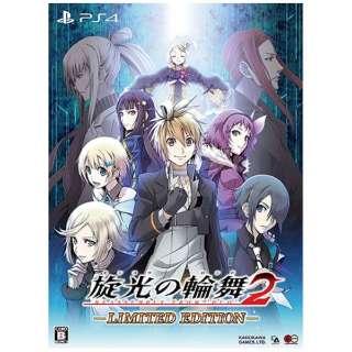 旋光の輪舞2 限定版【PS4ゲームソフト】