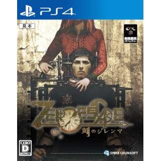 ZERO ESCAPE 刻のジレンマ【PS4ゲームソフト】