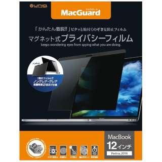 MacBook 12インチ Letina2016用 プライバシーフィルタ MBG12PF2