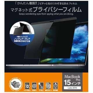 MacBook Pro 15インチ Letina2016用 プライバシーフィルタ MBG15PF2