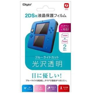 2DS用 液晶保護フィルム ブルーライトカット光沢透明 GAF-2DSFLKBC[2DS]