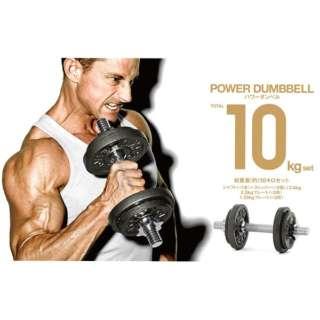健康グッズ パワーダンベル 10kgセット 3B-3490