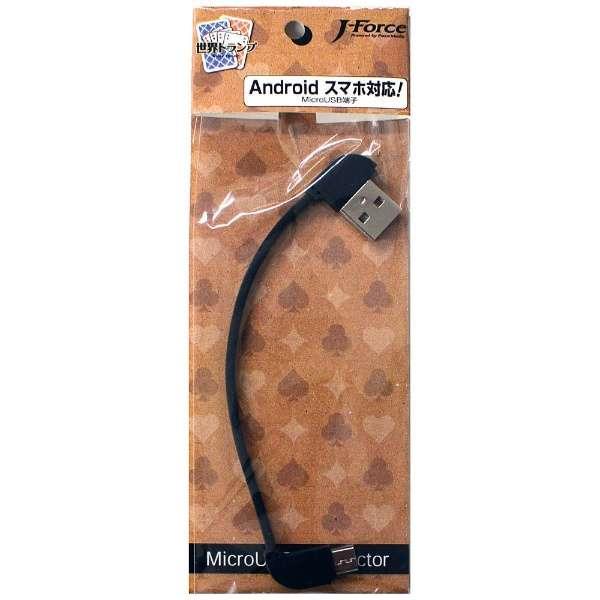 [micro USB] 充電ケーブル (ブラック)JF-PEACE6CM JF-PEACE6CM
