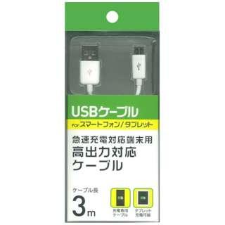 [micro USB]充電USBケーブル 2A (3m・ホワイト)BKS-HUCSP30W [3.0m]