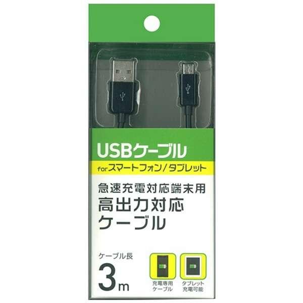 [micro USB]充電USBケーブル 2A (3m・ブラック)BKS-HUCSP30K [3.0m]