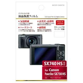 液晶保護フィルム(キヤノン PowerShot SX730 HS専用) BKDGF-CASX730