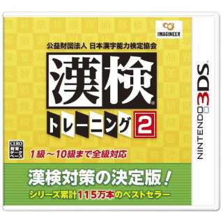 公益財団法人 日本漢字能力検定協会 漢検トレーニング2【3DSゲームソフト】
