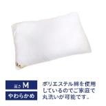 ベーシック枕 ポリエステル綿 M(使用時の高さ:約3-4cm)【日本製】
