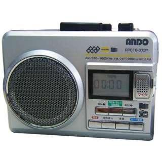 ポータブルカセットレコーダー RPC16-373Y [ラジオ機能付き]