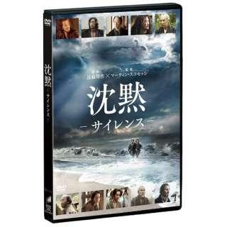 沈黙-サイレンス- 【DVD】