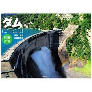 【単行本】ダムに行こう!空撮DVD付きダム写真集